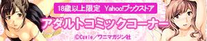 アダルト − Yahoo!ブックストア