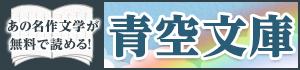 青空文庫-あの名作文学が無料で読める!