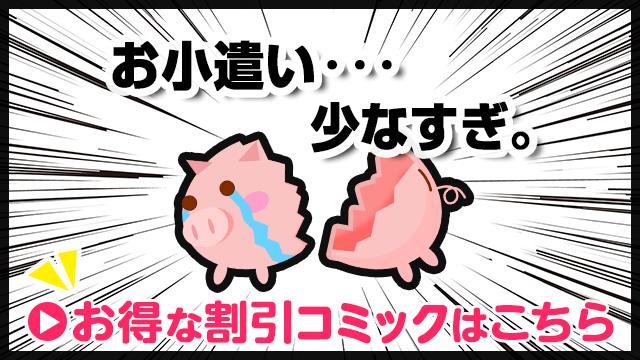 【8/25更新】今しか買えない!オススメ割引コミック!