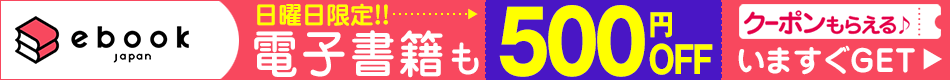 ebookJapan 日曜日限定!!電子書籍も500円OFF クーポンもらえる♪いますぐGET