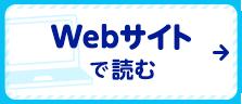 Webサイトで読む