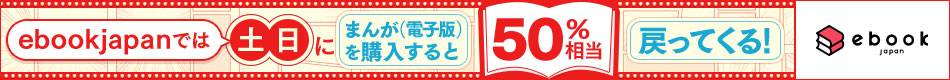 ebookjapanでは土日にまんが(電子版)を購入すると50%相当戻ってくる!
