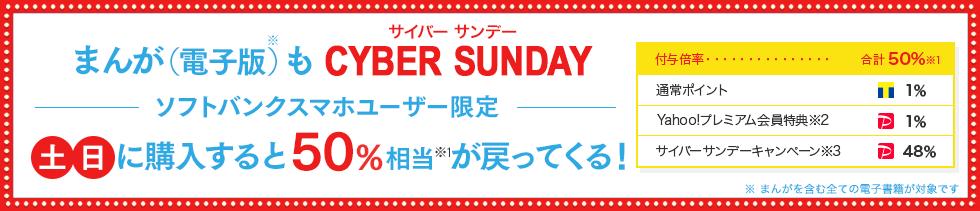 まんが(電子版)もCYBER SUNDAY(サイバーサンデー) ソフトバンクスマホユーザー限定 「土日」に購入すると50%相当が戻ってくる!