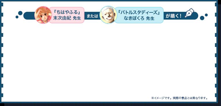 『ちはやふる』末次由紀先生または、『バトルスタディーズ』なきぼくろ先生が描く!