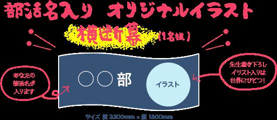 部活名入り オリジナルイラスト 横断幕