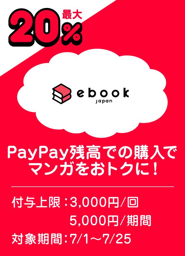 ebookjapan PayPay残高での購入でマンガをおトクに!