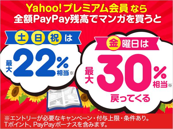 全額PayPay残高で購入すると、マンガがお買い得!