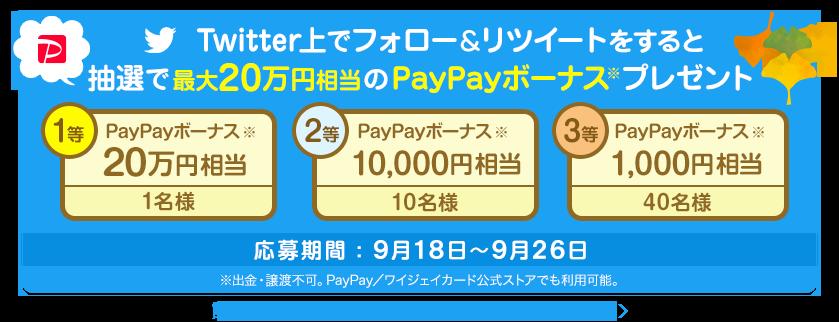 twitter上でフォロー&RTをすると抽選で最大20万円相当のPayPayボーナスプレゼント・20万円相当のPayPayボーナス×1名・10,000円相当PayPayボーナス×10名・1,000円相当PayPayボーナス×40名・期間は9/18~9/26・詳細はebookjapan公式アカウントへ(外部サイト)