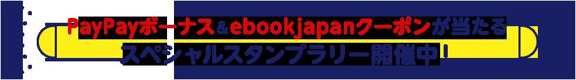 PayPayボーナス&ebookjapanクーポンが当たるスペシャルスタンプラリー開催中!