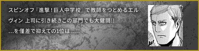 スピンオフ『進撃!巨人中学校』で教師をつとめるエルヴィン 上司に引き続きこの部門でも大健闘!!…を僅差で抑えての1位は…!!