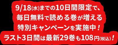 9/18(水)までの10日間限定で、毎日無料で読める巻が増える特別キャンペーンを実施中!ラスト3日間は最新29巻も108円(税込)!