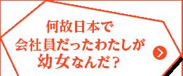 何故日本で会社員だったわたしが幼女なんだ?