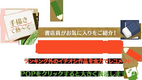書店員がお気に入りをご紹介! オススメPOP ランキング外のイチオシ作品を全力でレコメンド! POPをクリックすると大きく表示します