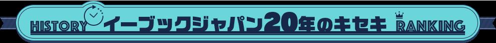 イーブックジャパン20年のキセキ