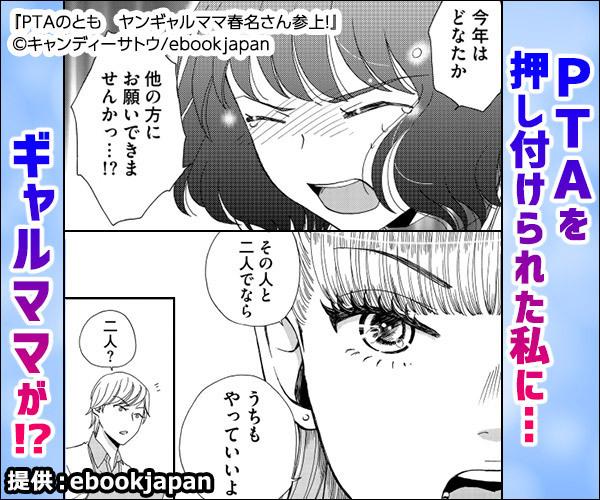 PTAのとも ヤンギャルママ春名さん参上!