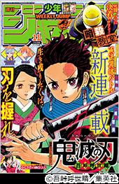 『鬼滅の刃』連載開始時の「週刊少年ジャンプ」表1画像