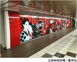『鬼滅の刃』駅ポスター広告