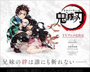 TVアニメ公式ホームページの画像