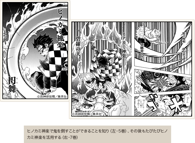 ヒノカミ神楽で鬼を倒すことができることを知り(左・5巻)、その後もたびたびヒノカミ神楽を活用する(右・7巻)