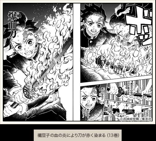 禰豆子の血の炎により刀が赤く染まる(13巻)