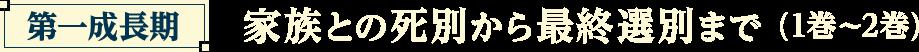 第一成長期 家族との死別から最終選別まで(1巻〜2巻)