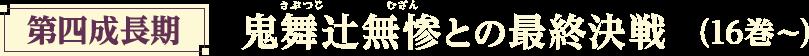 第四成長期 鬼舞辻無惨との最終決戦(16巻〜)
