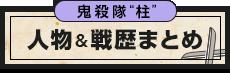 """鬼殺隊""""柱""""人物&戦歴まとめ"""