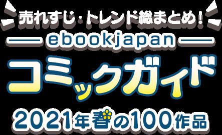 売れすじ・トレンド総まとめ!ebookjapan コミックガイド