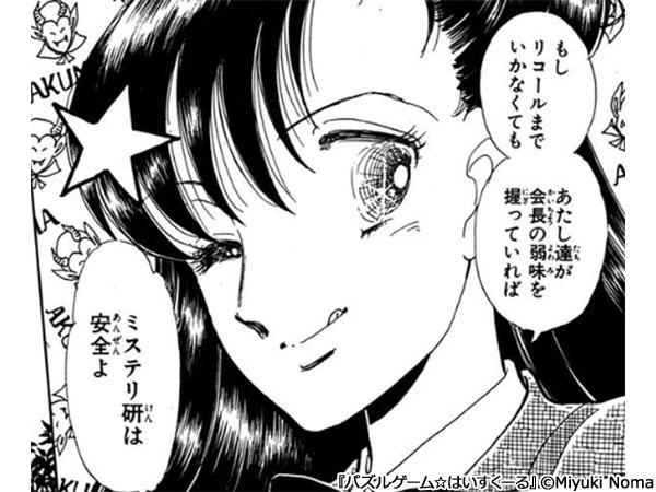 パズルゲーム☆はいすくーる
