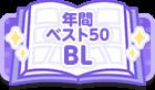 年間ベスト50 BL