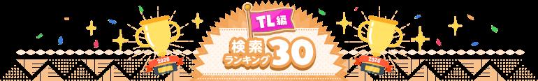 TL編 検索ランキング30