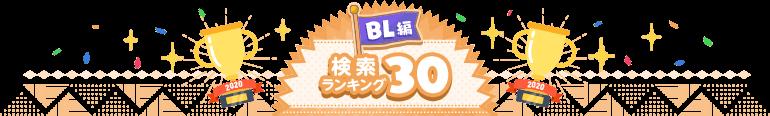 BL編 検索ランキング30