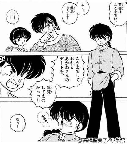 らんま1/2 〔新装版〕