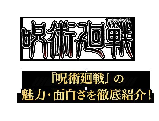 『呪術廻戦』の魅力・面白さを徹底紹介!