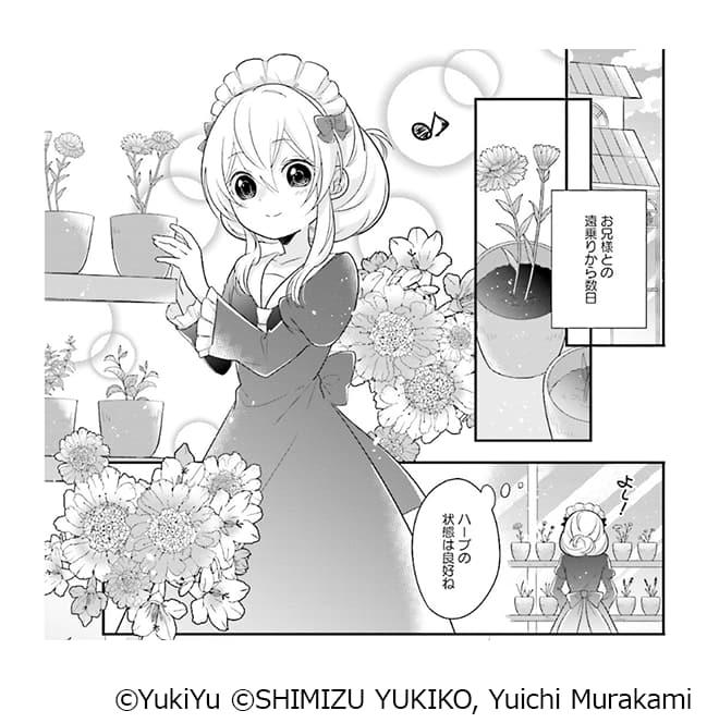ドロップ!! ~香りの令嬢物語~【全3巻】