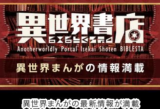 異世界書店 Anotherworldly Portal Isekai Shoten BIBLESTA 異世界まんがの最新情報が満載