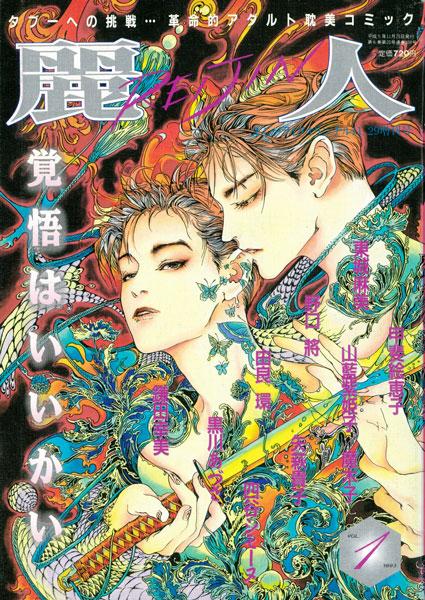 1993年発売 Vol.1