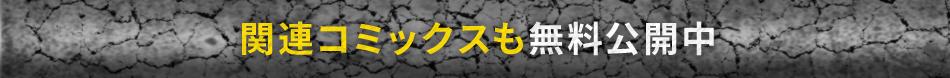 関連コミック無料公開中!
