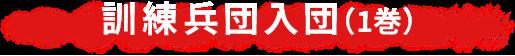 訓練兵団入団(1巻)
