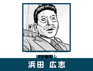 浜田 広志