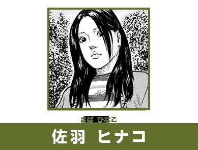 佐羽 ヒナコ