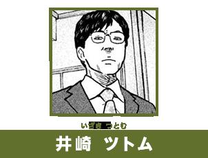 井崎 ツトム