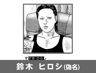 鈴木 ヒロシ(偽名)