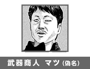 武器商人 マツ(偽名)