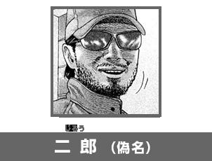 二郎(偽名)
