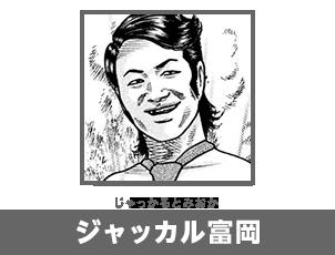 ジャッカル富岡