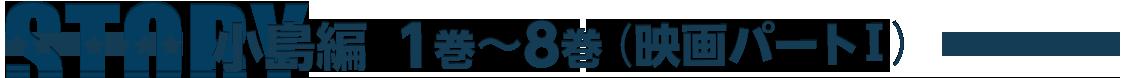 小島編 1巻~8巻(映画パートⅠ)