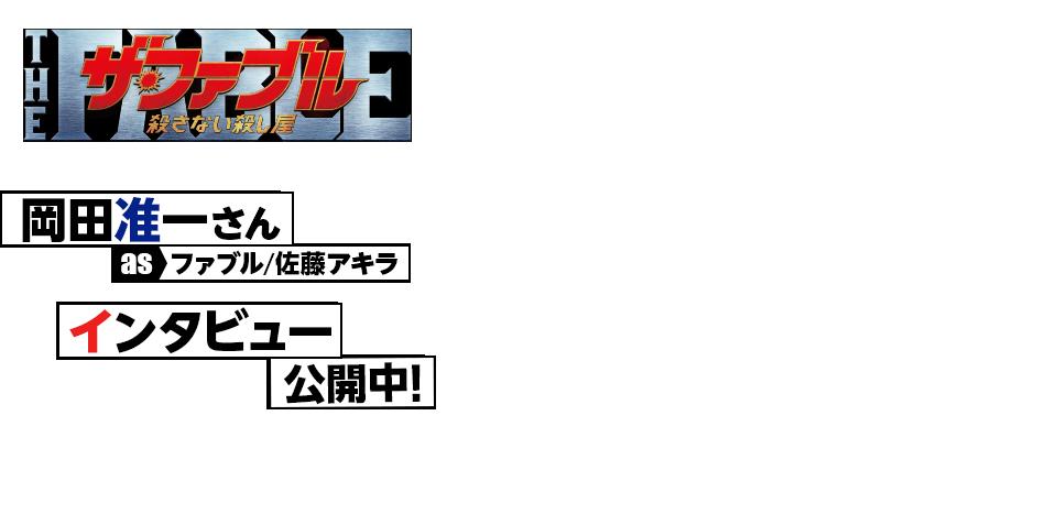 『ザ・ファブル』岡田准一さん(as ファブル/佐藤アキラ)インタビュー公開中
