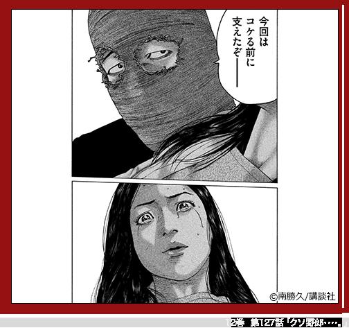アキラ編1位 コマ画像