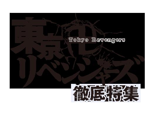 『東京卍リベンジャーズ』徹底特集